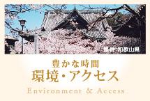 豊かな時間 環境・アクセス