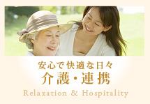安心で快適な日々 介護・連携