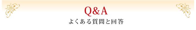 プチパレス紀三井寺へよくある質問